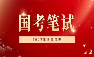 2022年国考笔试课程