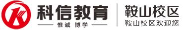科信教育鞍山校区