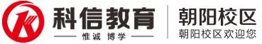 科信教育朝阳校区