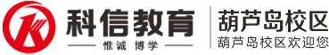 科信教育葫芦岛校区