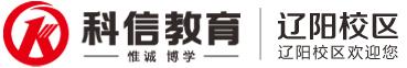 科信教育辽阳校区