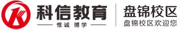 科信教育盘锦校区