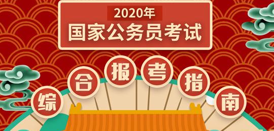 2020国家公务员考试综合报考指南!