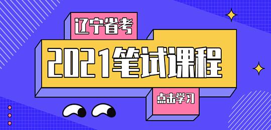 2021辽宁公务员笔试课程!