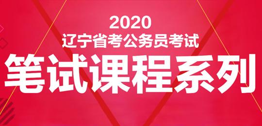 2020年辽宁省公务员考试