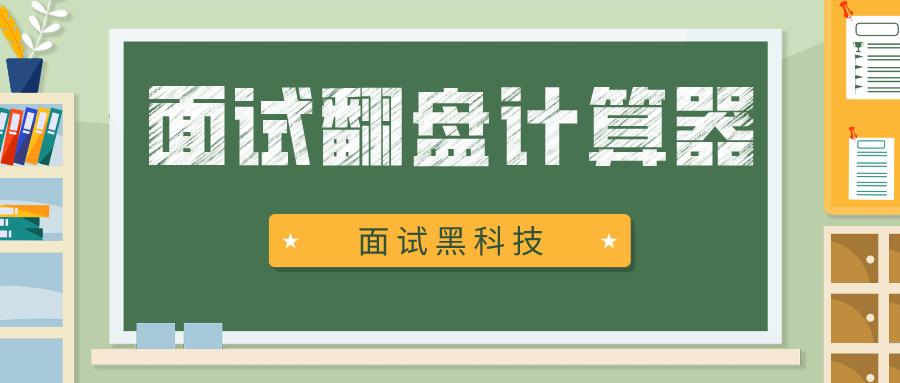 2021辽宁省考面试翻盘计算器