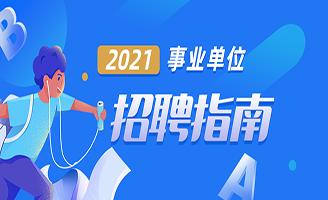 2021辽宁事业单位招聘指南