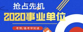 2020辽宁事业单位抢占先机