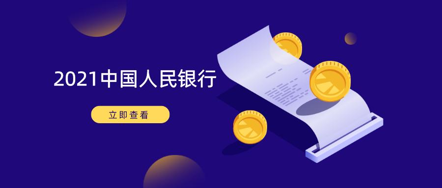 2021中国人民银行课程