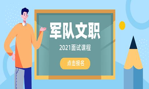 2021军队文职面试课表