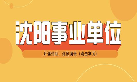 2021年沈阳事业单位招聘课表