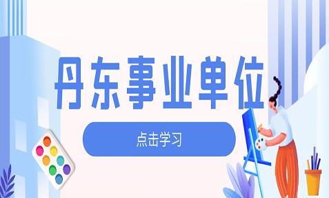 2021年丹东事业单位考试课程(综合岗)