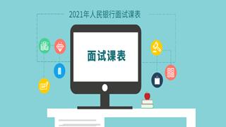 2021年人民银行面试课表