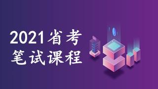 2021年辽宁省考公务员笔试课程