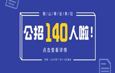 2020鞍山事业单位笔试课表