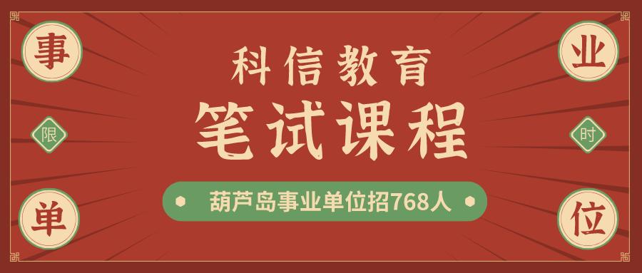 2020年葫芦岛事业单位笔试课程