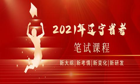 2021年辽宁省考笔试课程