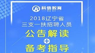 2018国家三支一扶备考指导+视频解读直播