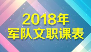 2018年军队文职课表