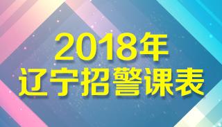 2018年辽宁省招警课程