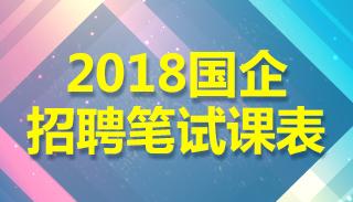 2018国企招聘笔试课表