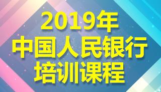 2019年中国人民银行培训课程