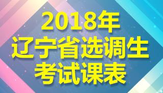 2018年辽宁省选调生考试课表