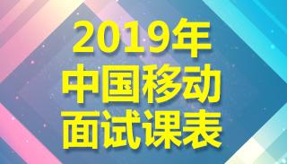 2019年中国移动面试课表