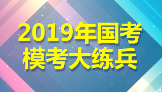 2019国考模考大练兵