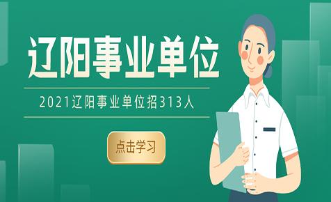 2021年辽阳事业单位笔试课程