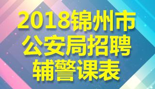 2018锦州市公安局招聘辅警课表