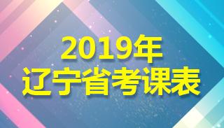 2019年辽宁省考课表