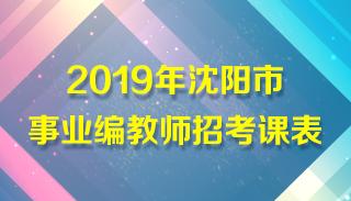 2019年沈阳市事业单位编制教师招考课表