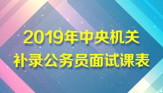 2019年中央机关补录公务员面试课表