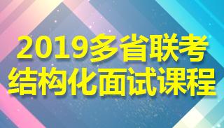 2019年多省联考结构化面试课程