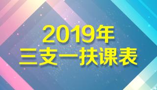 2019年三支一扶课表