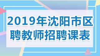 2019年沈阳市区聘教师招聘课表