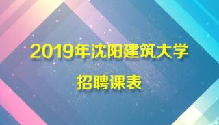 2019年沈阳建筑大学招聘课表