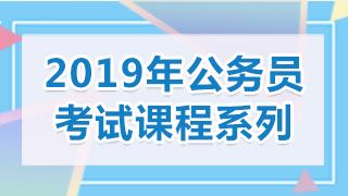 2019年公务员考试课程系列