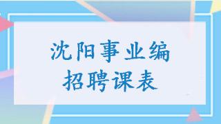 沈阳事业编招聘课表