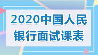 2020年中国人民银行面试课表