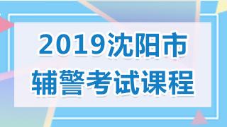 2019年沈阳市辅警考试课程