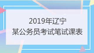 2019年辽宁某公务员考试笔试课表