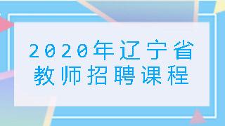 2020年辽宁省教师招聘课程