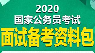 2020国考面试备考语言素材库