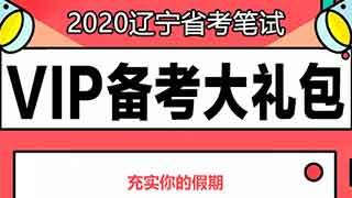2020辽宁省考VIP备考大礼包