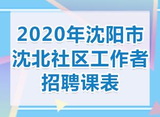 2020年沈北社区工作者招聘课表