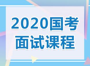 2020国家公务员考试-面试课程