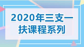 2020三支一扶课表