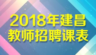2018年建昌县公开招聘教师课程